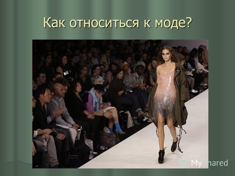 Как относиться к моде?