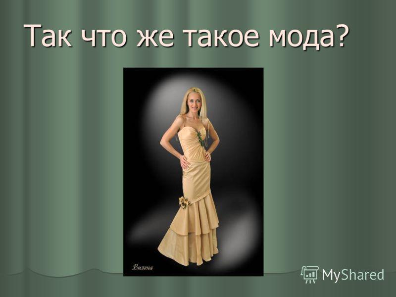 Так что же такое мода?