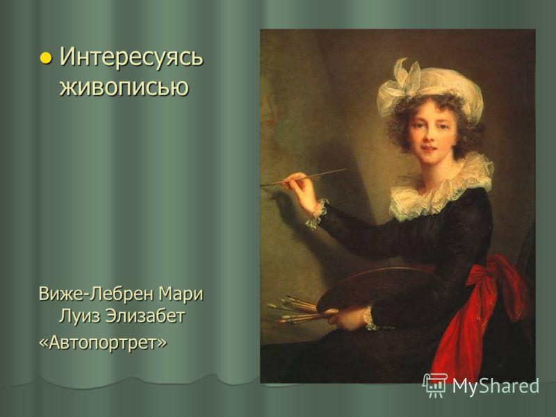 Интересуясь живописью Интересуясь живописью Виже-Лебрен Мари Луиз Элизабет «Автопортрет»