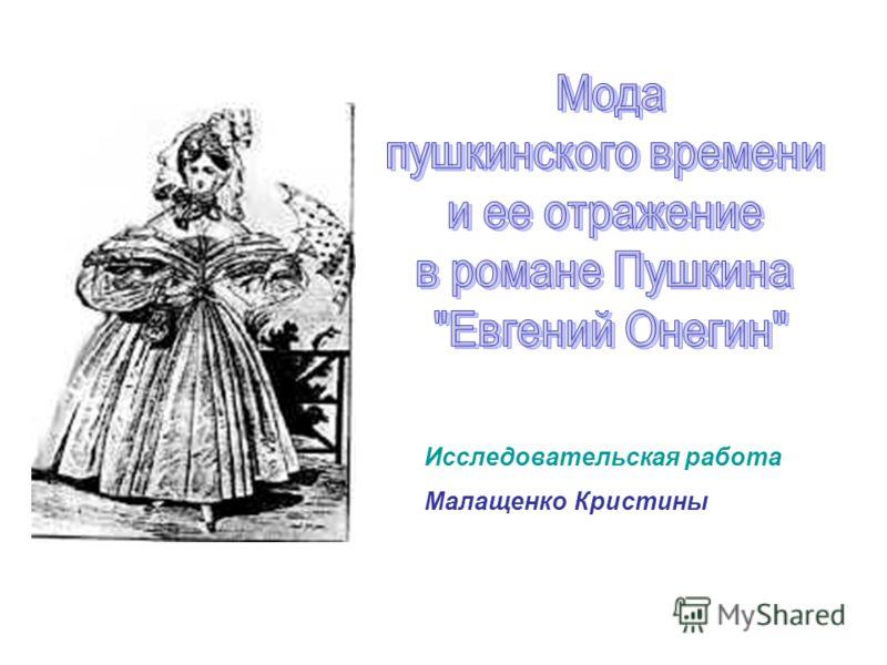 Исследовательская работа Малащенко Кристины
