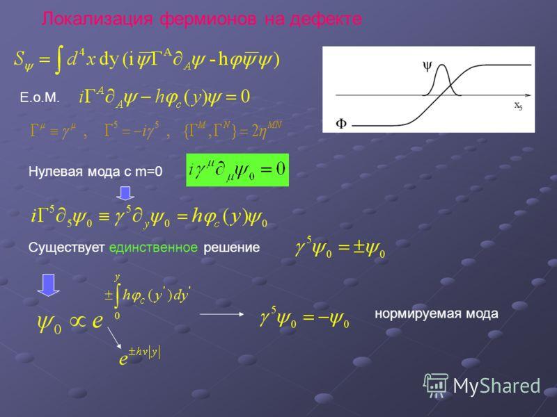 Локализация фермионов на дефекте E.o.M. Нулевая мода с m=0 Существует единственное решение нормируемая мода