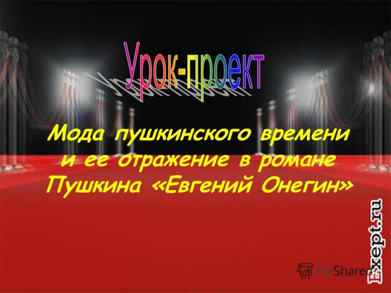 1 Мода пушкинского времени и ее отражение в романе Пушкина «Евгений Онегин»