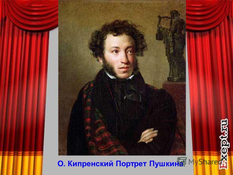 10 О. Кипренский Портрет Пушкина