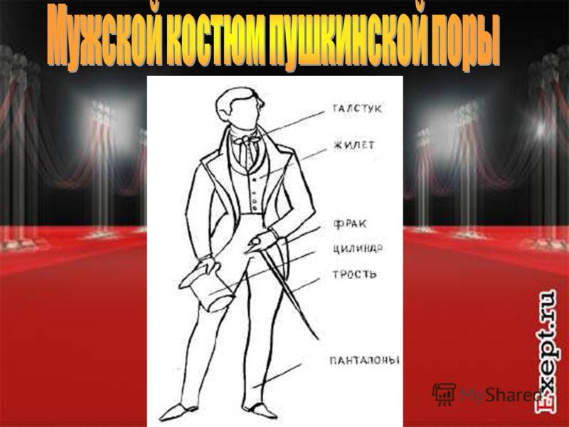 5 Мужской костюм пушкинской поры