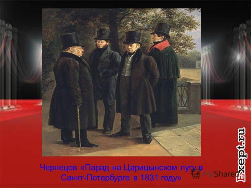 6 Чернецов «Парад на Царицынском лугу в Санкт-Петербурге в 1831 году»