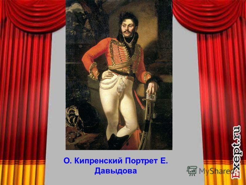 8 О. Кипренский Портрет Е. Давыдова