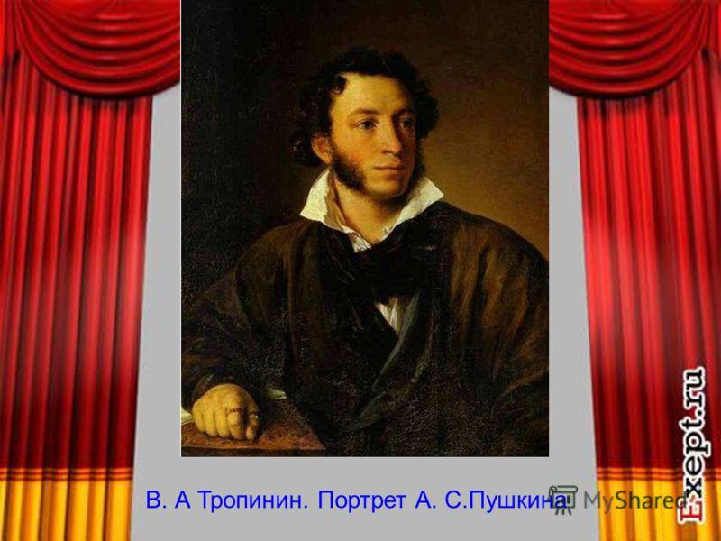 9 В. А Тропинин. Портрет А. С.Пушкина