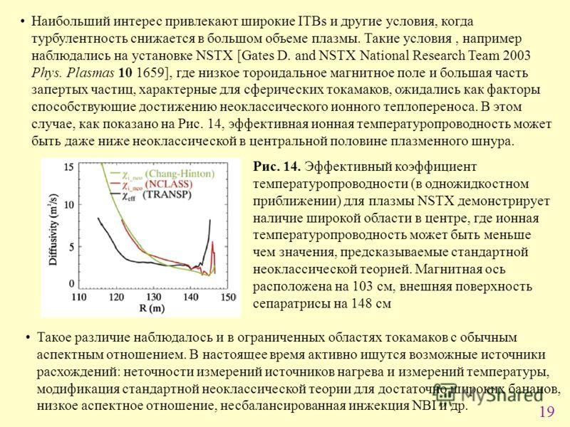 19 Наибольший интерес привлекают широкие ITBs и другие условия, когда турбулентность снижается в большом объеме плазмы. Такие условия, например наблюдались на установке NSTX [Gates D. and NSTX National Research Team 2003 Phys. Plasmas 10 1659], где н