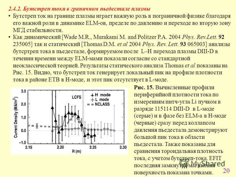 20 2.4.2. Бутстреп токи в граничном пьедестале плазмы Бутстреп ток на границе плазмы играет важную роль в пограничной физике благодаря его важной роли в динамике ELM-ов, пределе по давлению и переходе во вторую зону МГД стабильности. Как динамический