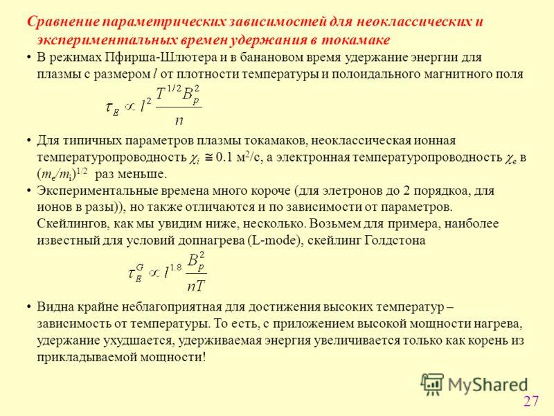 27 Сравнение параметрических зависимостей для неоклассических и экспериментальных времен удержания в токамаке В режимах Пфирша-Шлютера и в банановом время удержание энергии для плазмы с размером l от плотности температуры и полоидального магнитного п