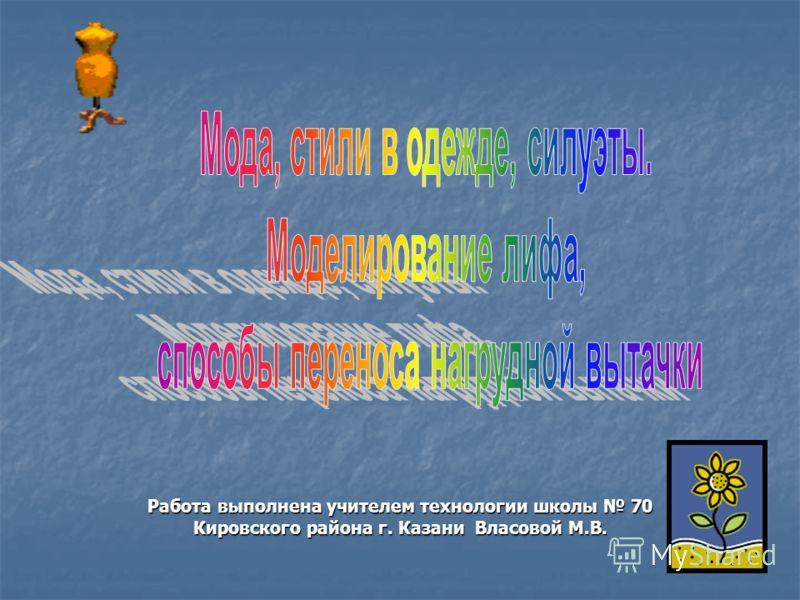 Работа выполнена учителем технологии школы 70 Кировского района г. Казани Власовой М.В.