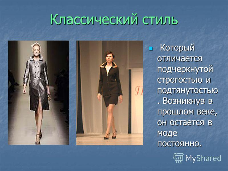 Классический стиль Который отличается подчеркнутой строгостью и подтянутостью. Возникнув в прошлом веке, он остается в моде постоянно. Который отличается подчеркнутой строгостью и подтянутостью. Возникнув в прошлом веке, он остается в моде постоянно.
