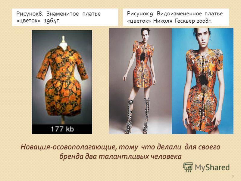 Новация - осовополагающие, тому что делали для своего бренда два талантливых человека Рисунок 8. Знаменитое платье « цветок » 1964 г. Рисунок 9. Видоизмененное платье « цветок » Николя Гескьер 2008 г. 9