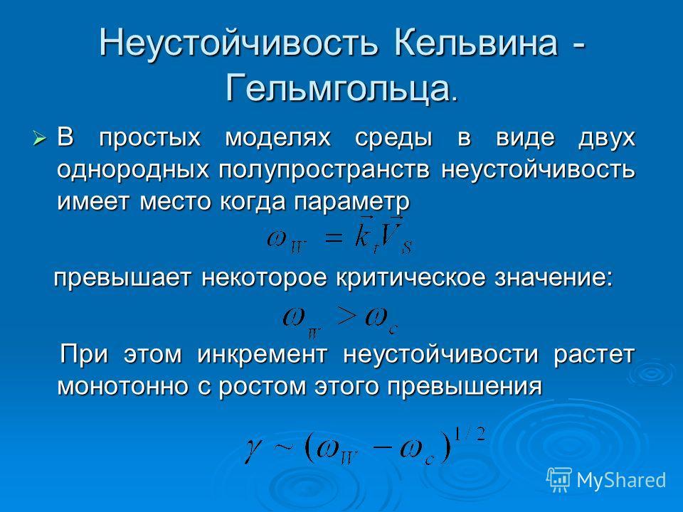 Неустойчивость Кельвина - Гельмгольца. В простых моделях среды в виде двух однородных полупространств неустойчивость имеет место когда параметр В простых моделях среды в виде двух однородных полупространств неустойчивость имеет место когда параметр п