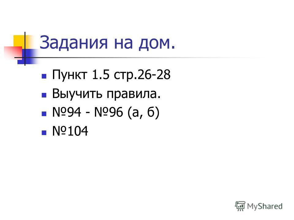 Задания на дом. Пункт 1.5 стр.26-28 Выучить правила. 94 - 96 (а, б) 104