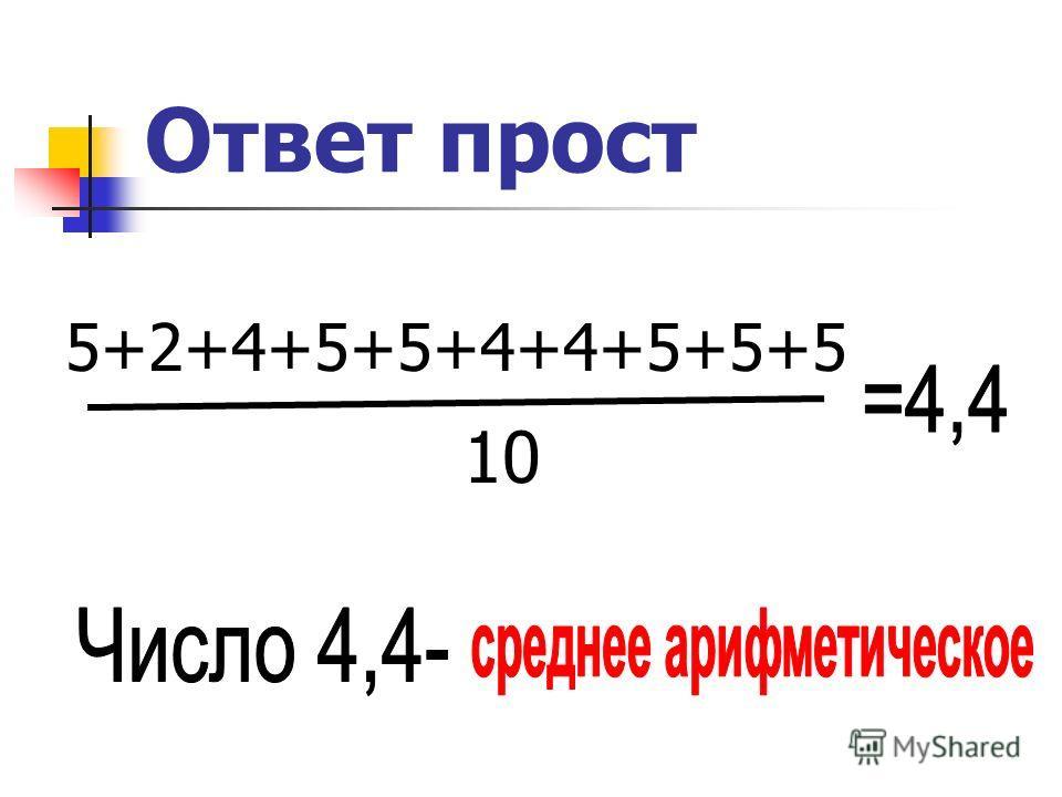 Ответ прост 5+2+4+5+5+4+4+5+5+5 10