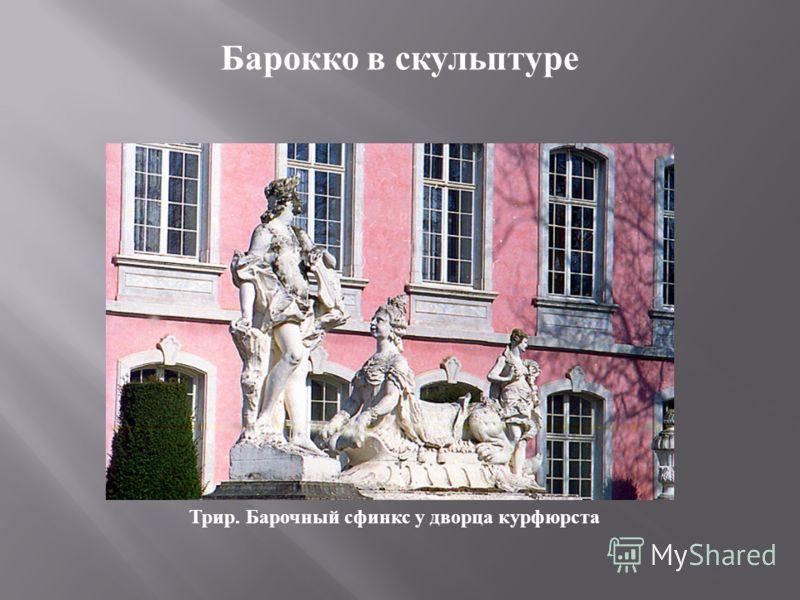 Барокко в скульптуре Трир. Барочный сфинкс у дворца курфюрста