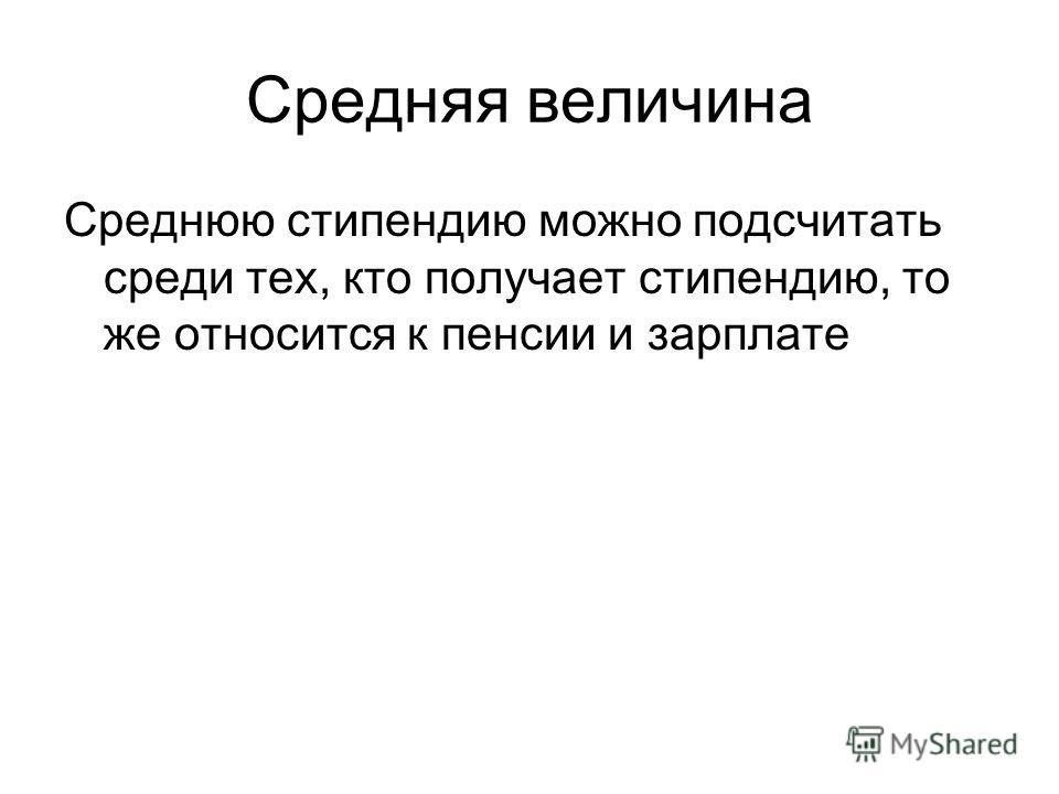 То же можно сказать о пенсии, к примеру, в Москве или зарплате в Белграде. Поэтому в отношении такой статистической совокупности, как население некоторого населенного пункта, правильнее говорить о среднем доходе на одного жителя