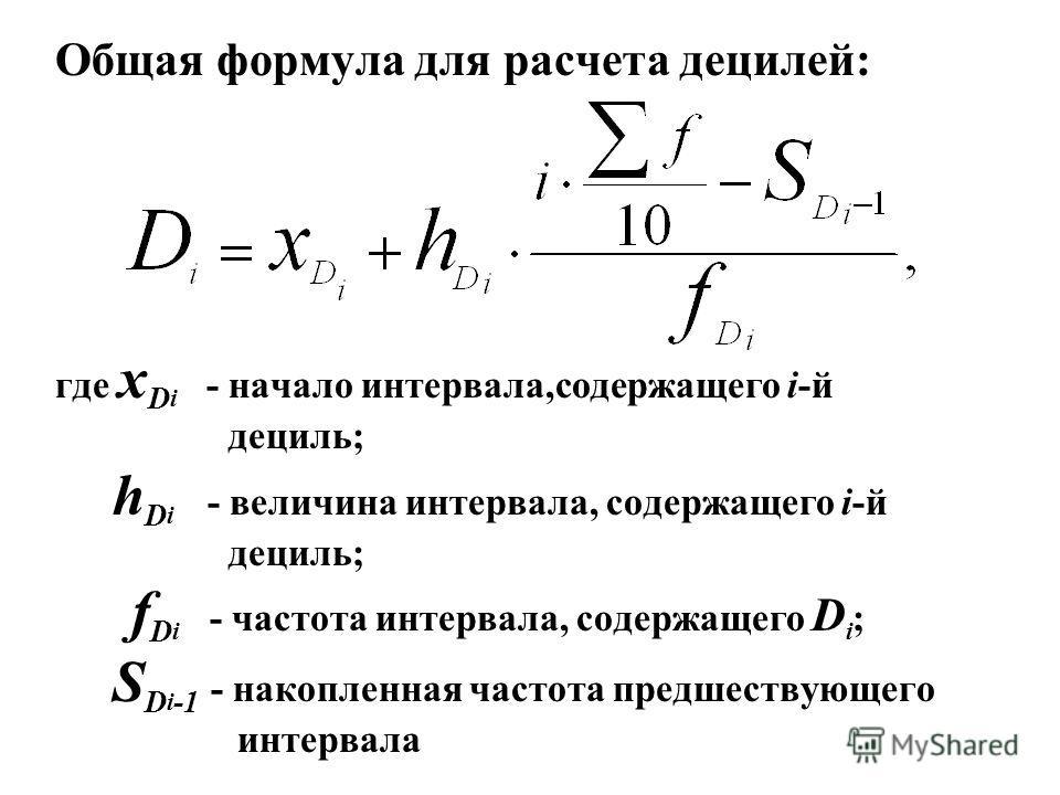 Децили - это варианты, которые делят ранжированную совокупность на 10 равных частей