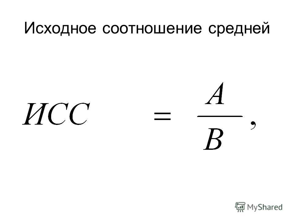 Логическая формула Расчет средней начинается с определения логической формулы. Прежде чем что-то умножать, делить или складывать, необходимо составить исходное соотношение средней, иначе называемое логической формулой