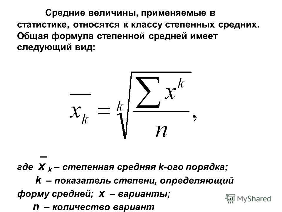 Виды средних величин Математикой доказано, что большую часть средних, которыми мы пользуемся, можно выразить в общем виде формулой средней степенной