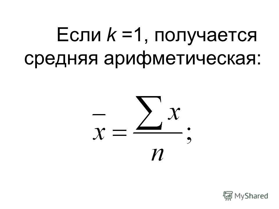 Средние величины, применяемые в статистике, относятся к классу степенных средних. Общая формула степенной средней имеет следующий вид: _ где x k – степенная средняя k-ого порядка; k – показатель степени, определяющий форму средней; х – варианты; n –