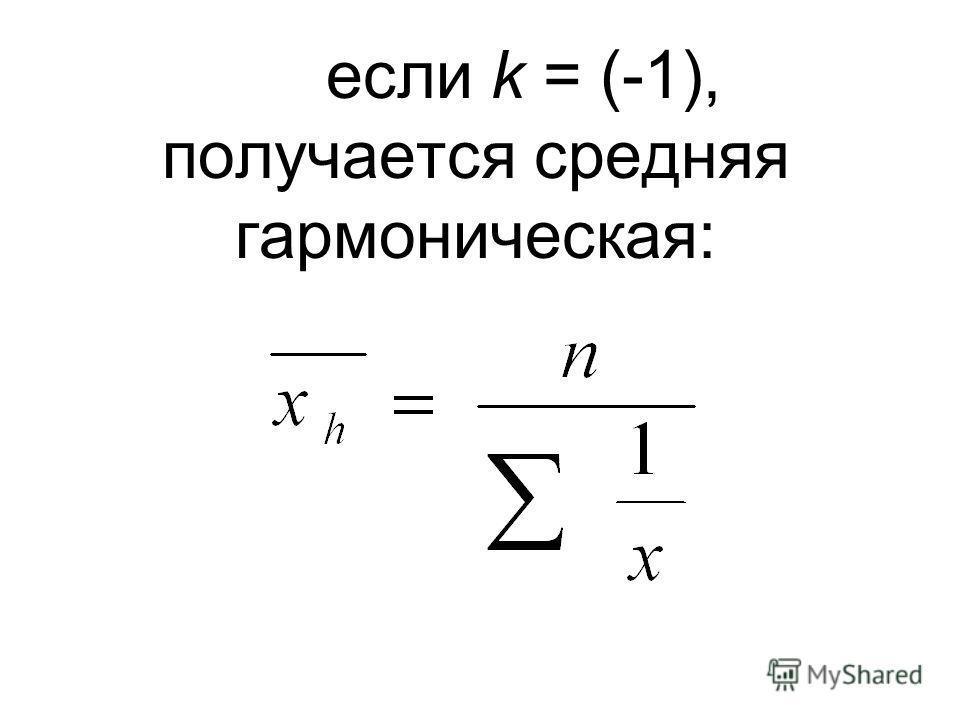 если k =0, получается средняя геометрическая:
