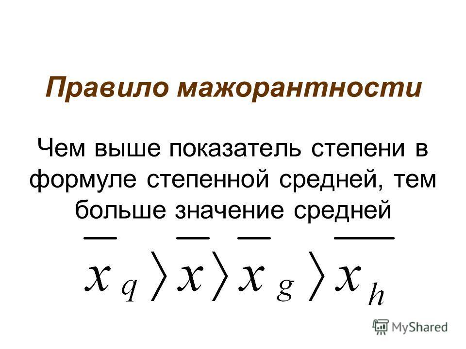 если k = (-1), получается средняя гармоническая: