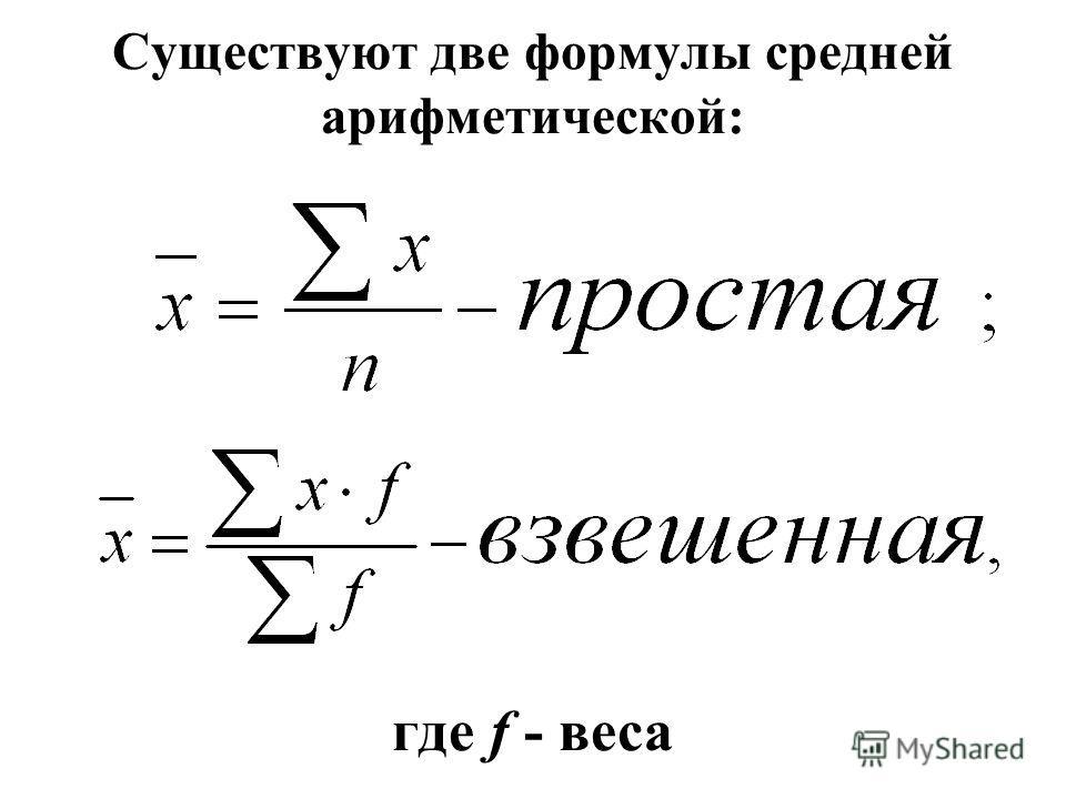 Средняя арифметическая