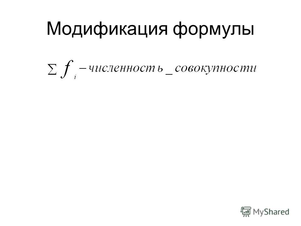 Модификация формулы где