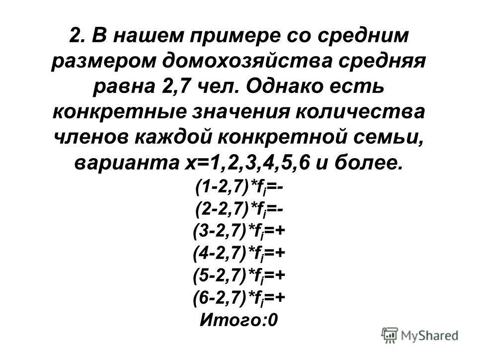 2. Сумма отклонений всех вариант от средней величины всегда равна 0. Это значит, что в средней арифметической взаимопогашаются отклонения от средней