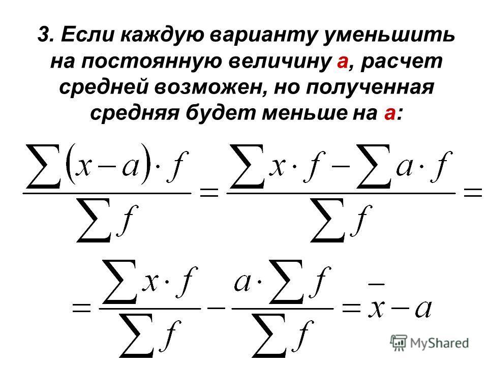 Свойства САВ Свойства 3-5 используются для упрощения расчета, когда нужно подсчитать среднюю из неудобных чисел