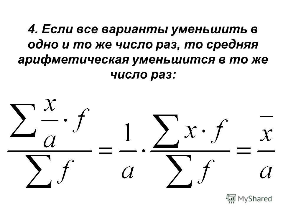 3. Если каждую варианту уменьшить на постоянную величину а, расчет средней возможен, но полученная средняя будет меньше на а: