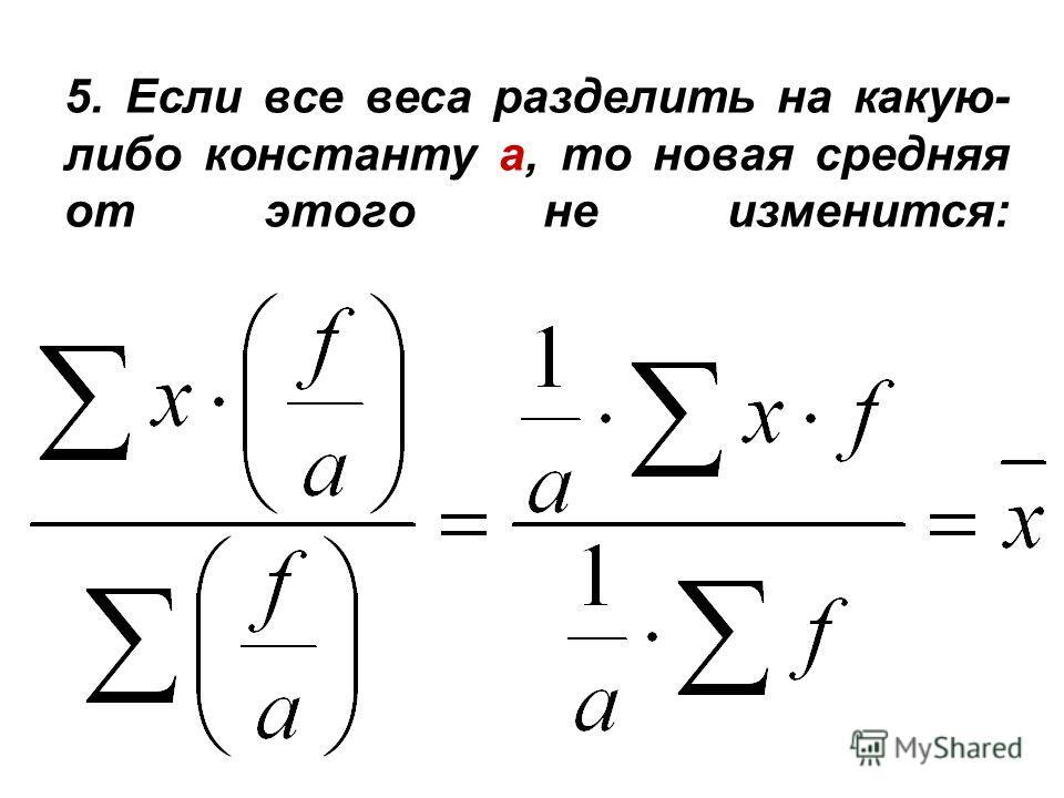 4. Если все варианты уменьшить в одно и то же число раз, то средняя арифметическая уменьшится в то же число раз: