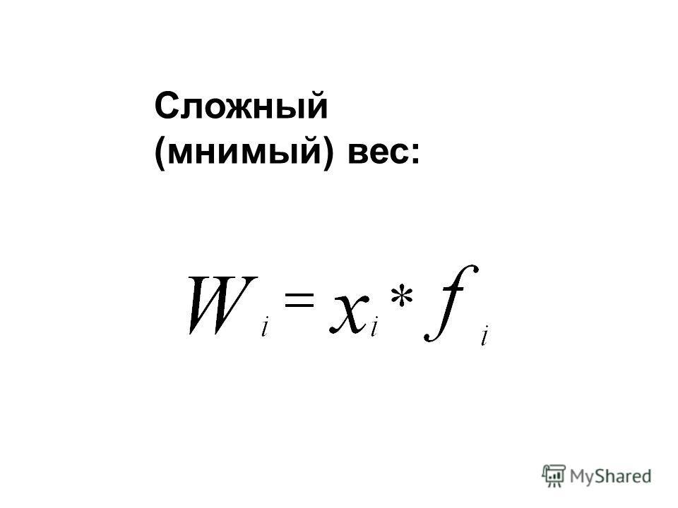 Существуют две формулы для расчета средней гармонической величины: где W- сложный вес, объем события по группе, по конкретному значению
