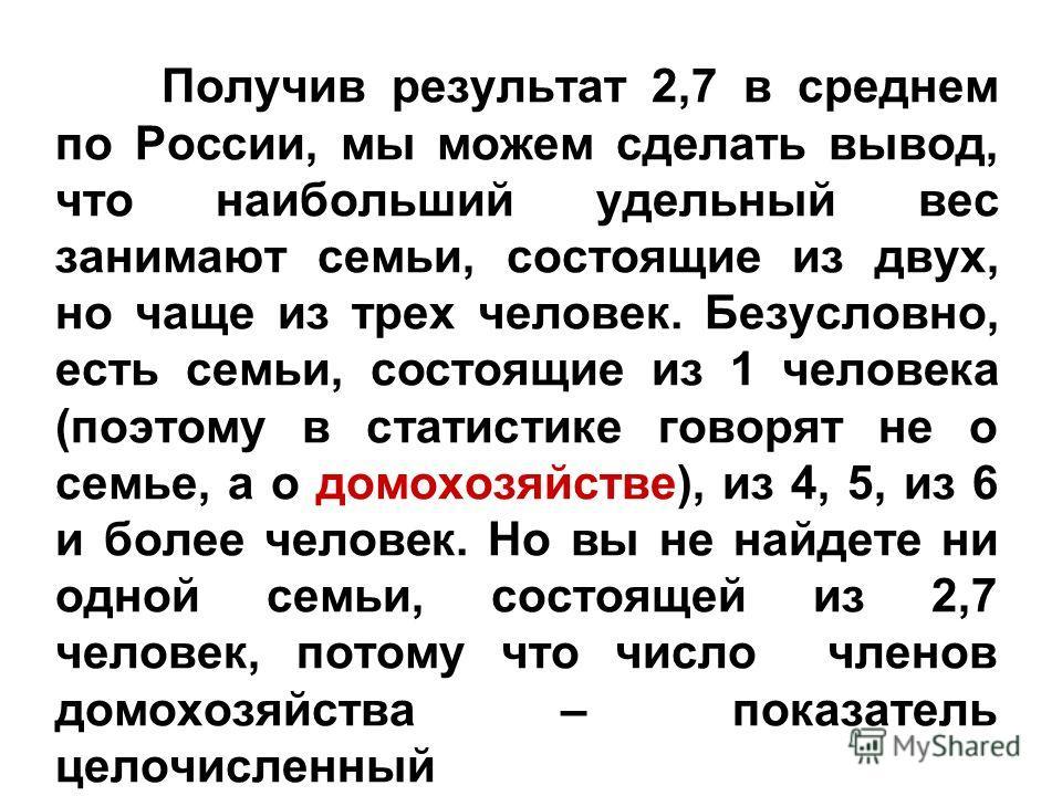 Самое малое значение этого показателя 2,2 в сельской местности Псковской области, самый большой – 7,4 выявлен в сельской местности Республики Ингушетия
