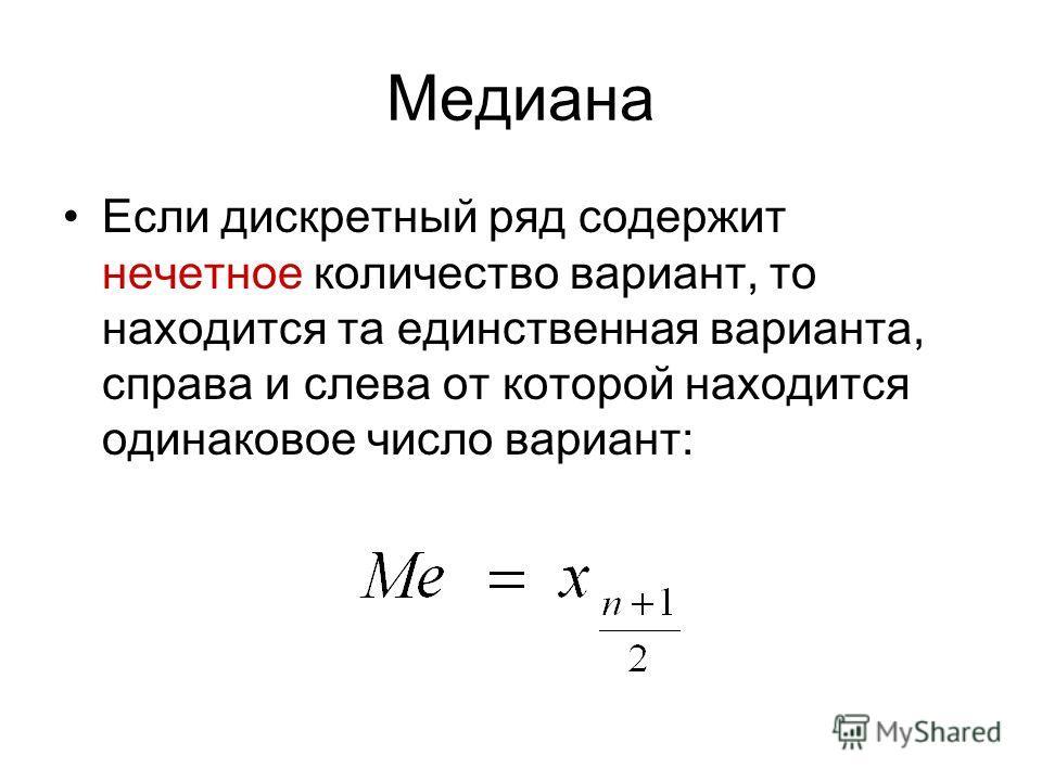 Медиана В дискретном ряду Ме находится по определению, а в интервальном ряду – по формуле