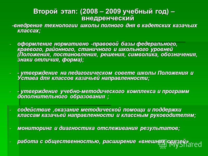 Второй этап: (2008 – 2009 учебный год) – внедренческий - внедрение технологии школы полного дня в кадетских казачьих классах; - внедрение технологии школы полного дня в кадетских казачьих классах; -оформление нормативно -правовой базы федерального, к