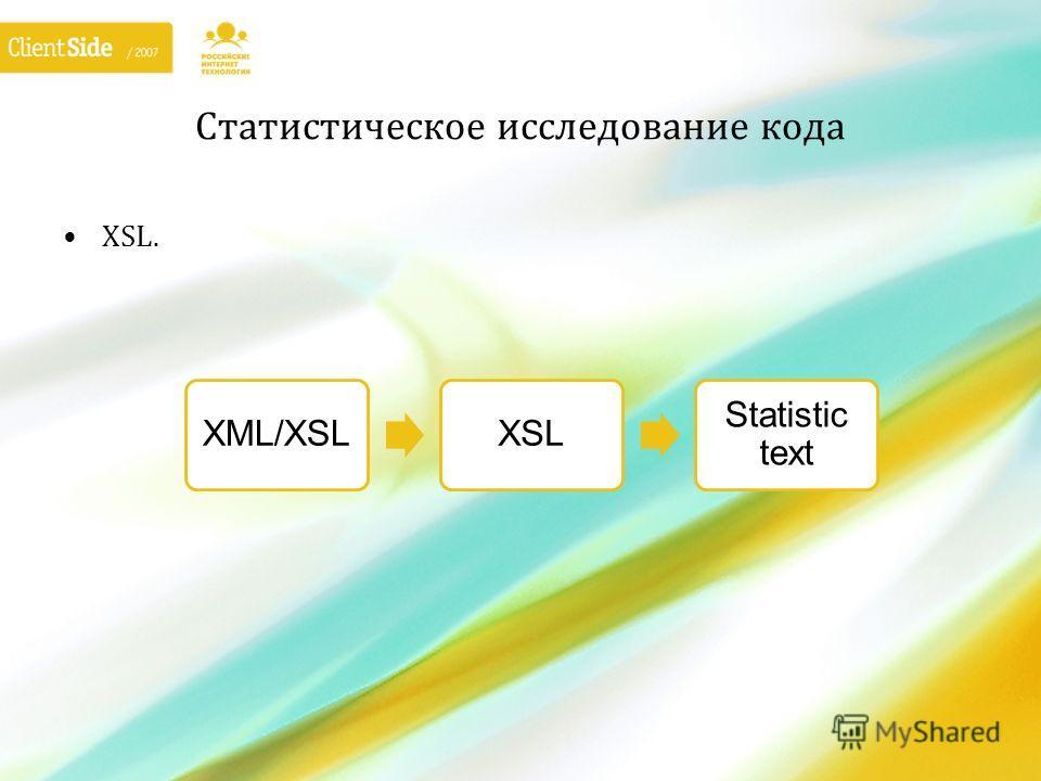 Статистическое исследование кода XSL. XML/XSLXSL Statistic text