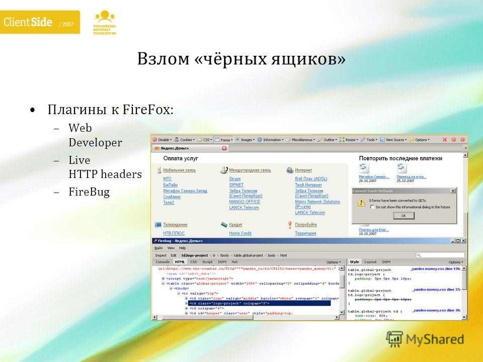 Плагины к FireFox: –Web Developer –Live HTTP headers –FireBug