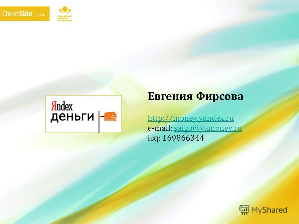Евгения Фирсова http://money.yandex.ru e-mail: saigo@yamoney.rusaigo@yamoney.ru icq: 169866344