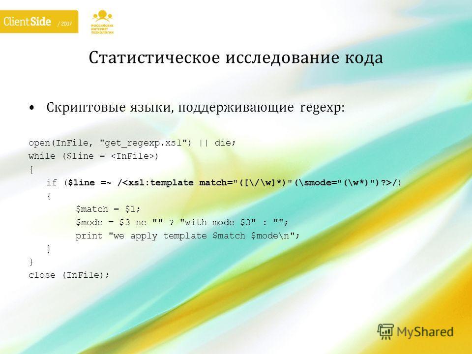 Статистическое исследование кода Скриптовые языки, поддерживающие regexp: open(InFile,