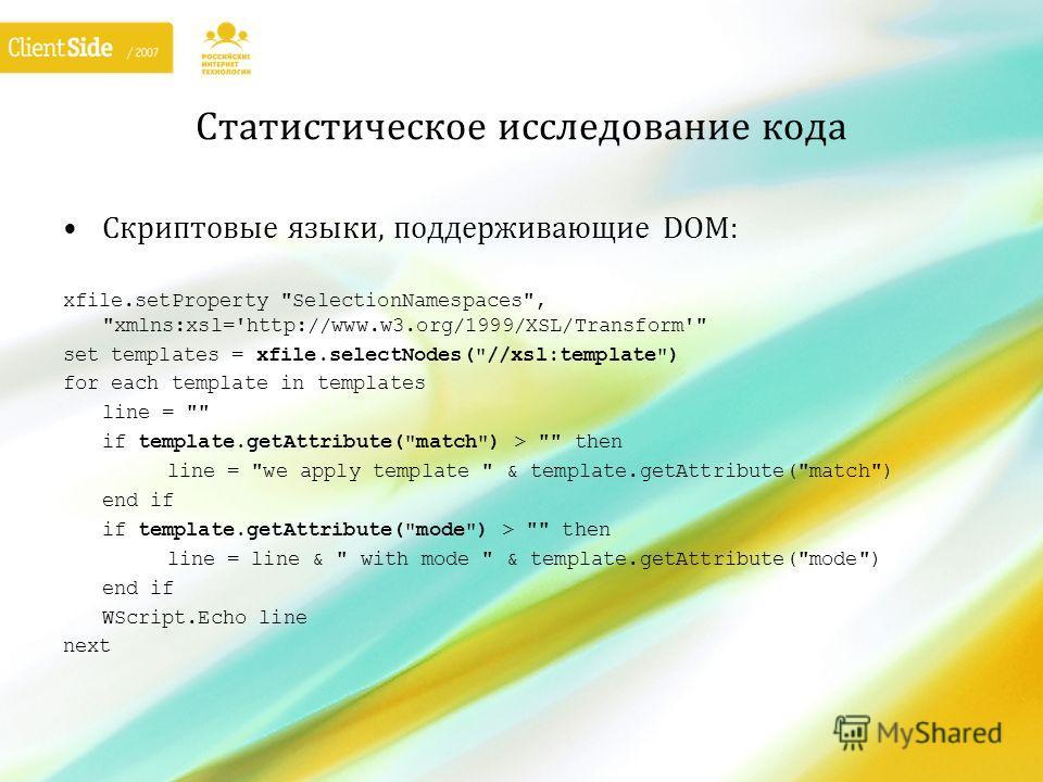Статистическое исследование кода Скриптовые языки, поддерживающие DOM: xfile.setProperty