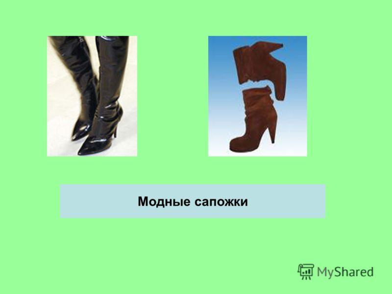Модные сапожки
