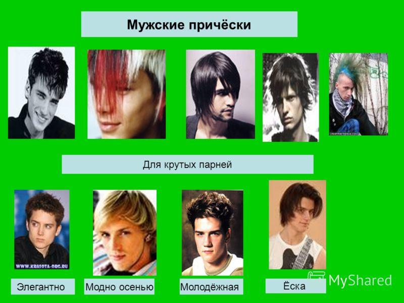 Мужские причёски Для крутых парней Ёска ЭлегантноМодно осеньюМолодёжная