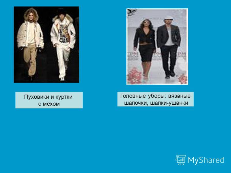 Пуховики и куртки с мехом Головные уборы: вязаные шапочки, шапки-ушанки