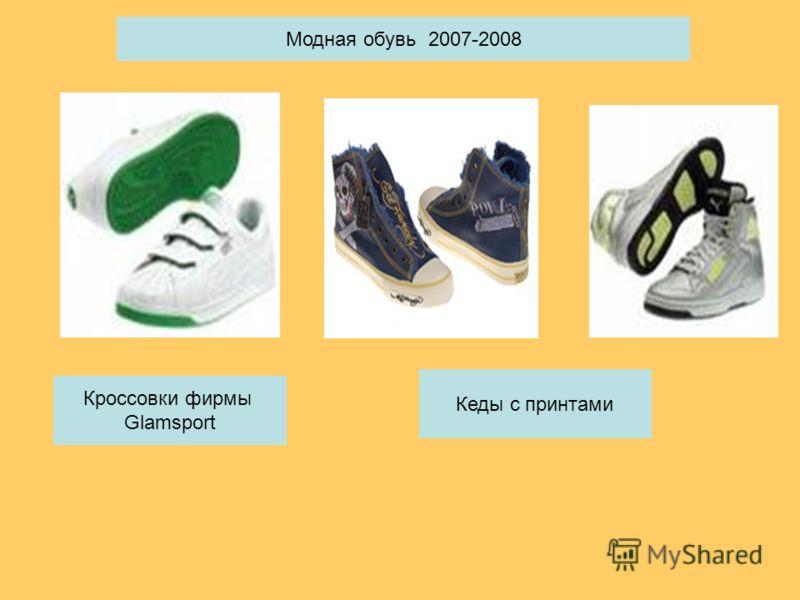 Кроссовки фирмы Glamsport Кеды с принтами Модная обувь 2007-2008