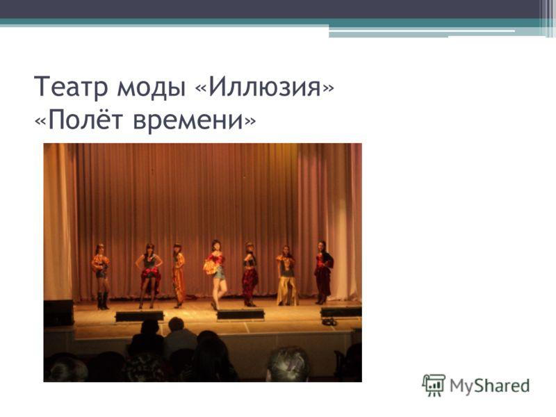 Театр моды «Иллюзия» «Полёт времени»