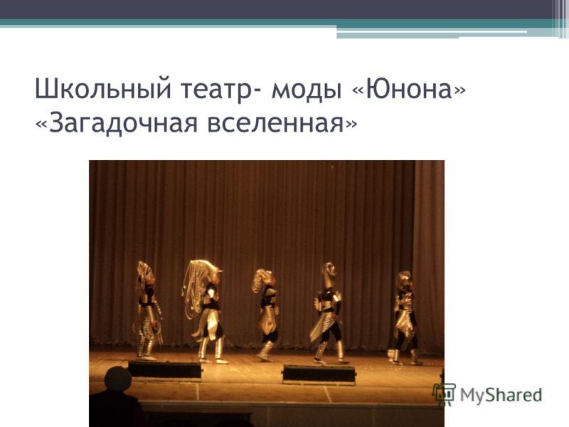 Школьный театр- моды «Юнона» «Загадочная вселенная»