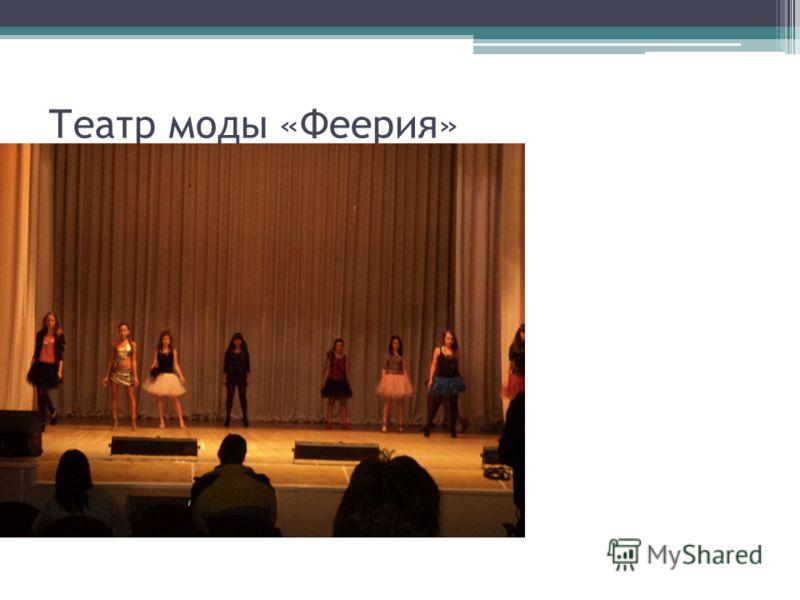 Театр моды «Феерия» «На высоте»